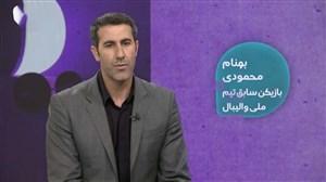 بررسی عملکرد تیم ملی والیبال در برابر روسیه با بهنام محمودی