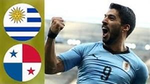 خلاصه بازی اروگوئه 3 - پاناما 0 (بازی دوستانه)