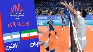 خلاصه والیبال ایران 3 - آرژانتین 1 (لیگ ملت های والیبال)