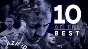 10 گل برتر ادن هازارد به انتخاب باشگاه چلسی