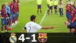 بازی خاطره انگیز رئال مادرید - بارسلونا در فصل 2008-2007