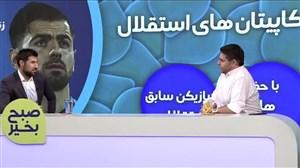 اختلاف کاپیتانهای استقلال از زبان بیکزاده