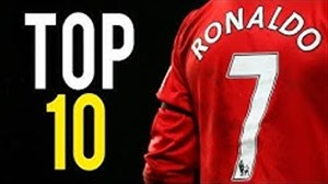 10 گل برتر کریستیانو رونالدو باپیراهن منچستریونایتد