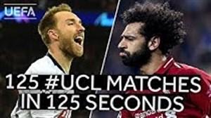 مرور 125 بازی لیگ قهرمانان اروپا در 125 ثانیه