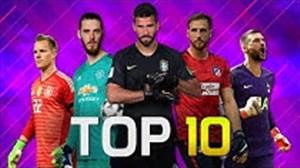 10 دروازه بان برتر جهان در فصل 19-2018