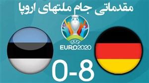 خلاصه بازی آلمان 8 - استونی 0 (مقدماتی یورو)