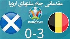 خلاصه بازی بلژیک 3 - اسکاتلند 0 ( گزارش اختصاصی آنتن)