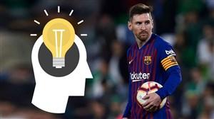 10 حرکت هوشمندانه لیونل مسی