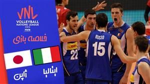 خلاصه والیبال ژاپن 1 - ایتالیا 3 (لیگ ملت های والیبال)