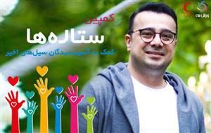 سپند امیر سلیمانی در کمپین ورزش سه