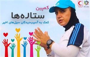 مریم ایراندوست به کمپین ورزش سه پیوست