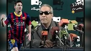 سکانس برتر؛ تغییر رفتار سرمربیان ایرانی به روایت مهران مدیری