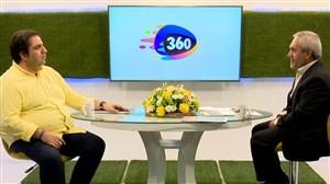 گفتگوی کامل پژمان راهبر با علی اکبر طاهری در برنامه فوتبال 360