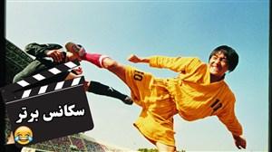 سکانسبرتر؛ مسابقه جذاب فوتبال شائولین