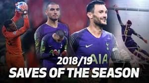 برترین سیو های فصل 19-2018 تاتنهام