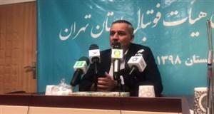 نشست خبری رئیس هیئت فوتبال استان تهران با اهالی رسانه