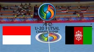 خلاصه بازی افغانستان 4 - اندونزی 3 (نیمه نهایی فوتسال زیر20سال آسیا)