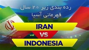 خلاصه فوتسال ایران 9 - اندونزی 1 (زیر20سالآسیا)