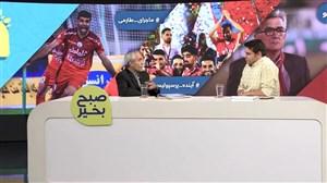 نظر علی اکبر طاهری درباره سرمربی جدید پرسپولیس و حمایت وزارت ورزش