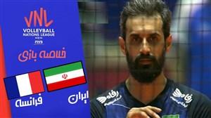 خلاصه والیبال ایران 0 - فرانسه 3 ( گزارش اختصاصی آنتن )