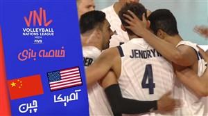 خلاصه والیبال آمریکا 3 - چین 0 (لیگ ملتهای والیبال)
