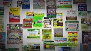 عصبانیت مردم از تبلیغات کذب مدارس فوتبال