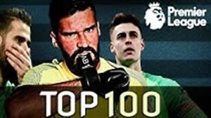 100 سیو برتر لیگ برتر جزیره در فصل 19-2018