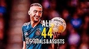 تمام 44 گل حکیم زیاش در فصل 19-2018