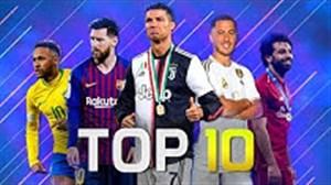 10 مهاجم برتر دنیای فوتبال در فصل 19-2018