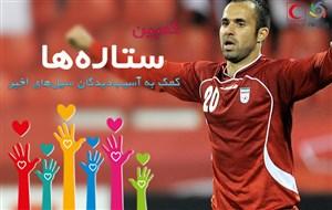 محمد نصرتی مدافع با سابقه ایران به کمپین ورزش سه پیوست