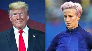 اخبار بانوان: اعتراض کاپیتان تیم زنان آمریکا به ترامپ