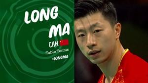 آشنایی با لانگ ما قهرمان تنیس روی میز المپیک