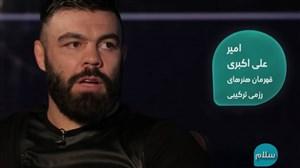 تعریف جالب علی اکبری از MMA
