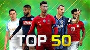 50 گل برتر دنیای فوتبال در ماه ژوئن (قسمت 2)