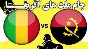 خلاصه بازی آنگولا 0 - مالی 1 (جام ملت های آفریقا)