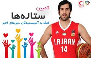 کاپیتان تیم ملی بسکتبال در کمپین ورزش سه