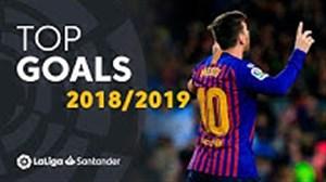 5 گل برتر لالیگا در فصل 19-2018