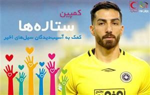 محمد ایران پوریان در کمپین ورزش سه
