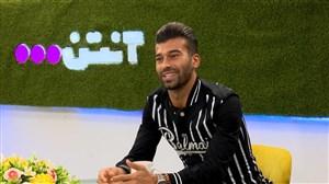مصاحبه کامل و جذاب با رامین رضاییان بازیکن تیم ملی ایران