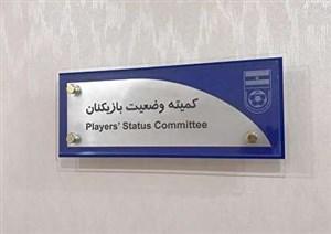 محکومیت استقلال و نساجی از سوی کمیته وضعیت