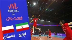 خلاصه والیبال ایران 1 - لهستان 3 (لیگ والیبال ملت ها)