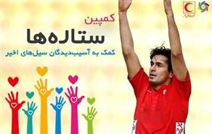 سعید دقیقی گلزن سابق تیم ملی به کمپین ستارهها پیوست