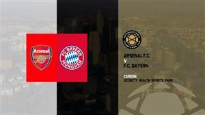 پیش بازی بایرن مونیخ - آرسنال (اینترنشنال کاپ)