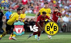 خلاصه بازی دورتموند 3 - لیورپول 2 (اینترنشنالکاپ)