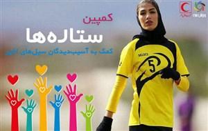 ستاره فوتبال زنان در کمپین ستارهها