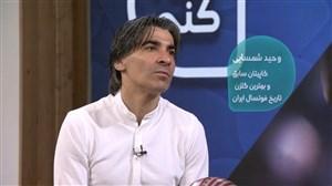 وحید شمسایی به خرافاتی بودنش اعتراف کرد