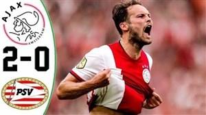 خلاصه بازی آژاکس 2 - آیندهوون 0 (سوپرکاپ هلند)