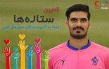 وحید شیخ ویسی به کمپین ورزش سه پیوست
