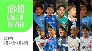 برترین گلهای هفته 20 لیگ ژاپن فصل 2019