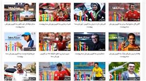گزیده ای از کمپین ستاره ها تا به امروز